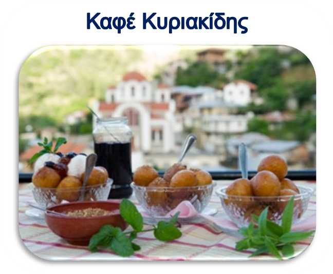 cafe kyriakides